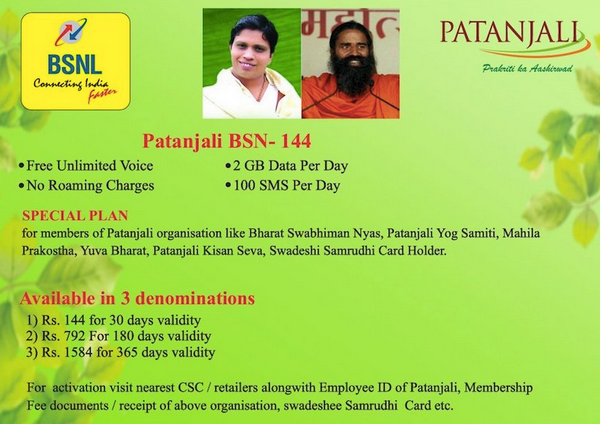 BSNL Patanjali Plan Details Recharge
